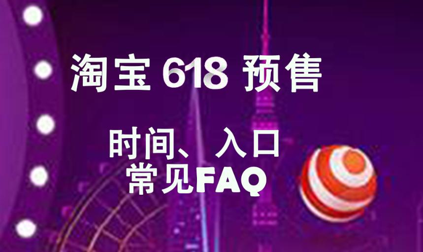 2020淘宝618预售活动时间、规则及常见FAQ