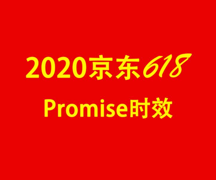 2020京东618Promise大促时效如何设置?规则是什么?