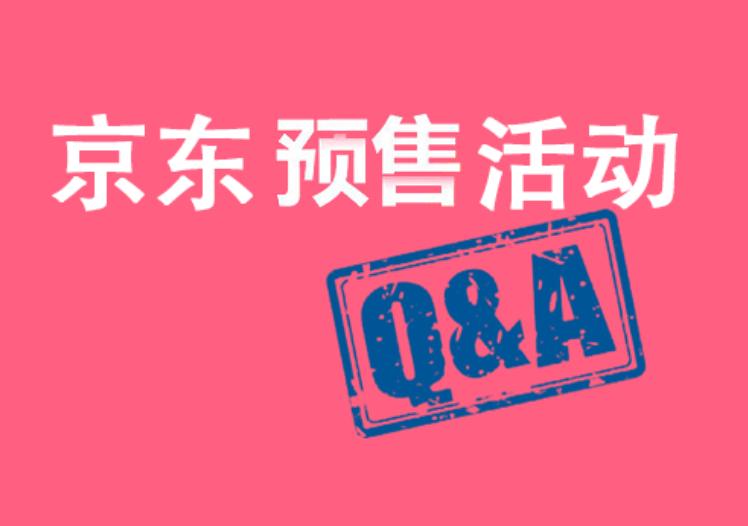 京东618预售活动常见FAQ答疑