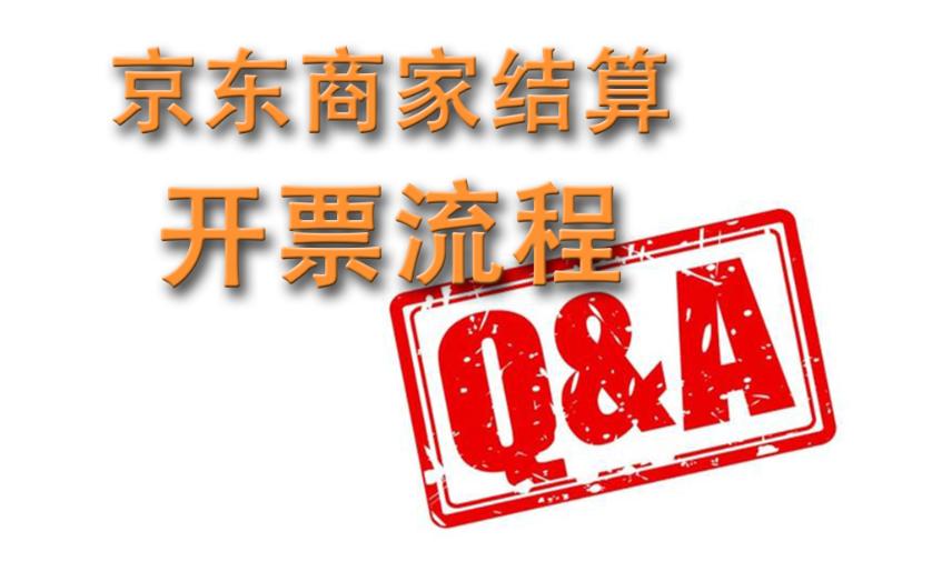 关于京东商家结算开票流程及常见FAQ
