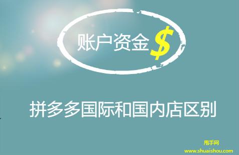 拼多多国际和国内店铺的账户资金有什么不同?