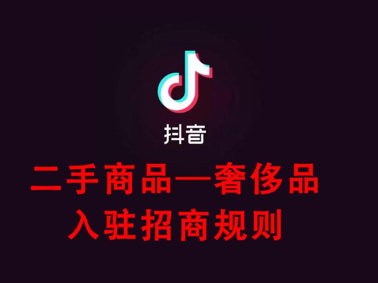 抖音【二手商品】招商规则解读!