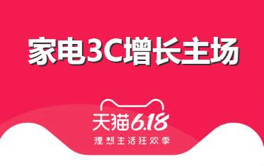 天猫618成家电3C增长主场 转化提升150%