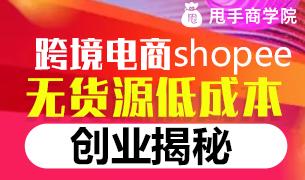 【今天下午2点直播】shopee无货源低成本创业