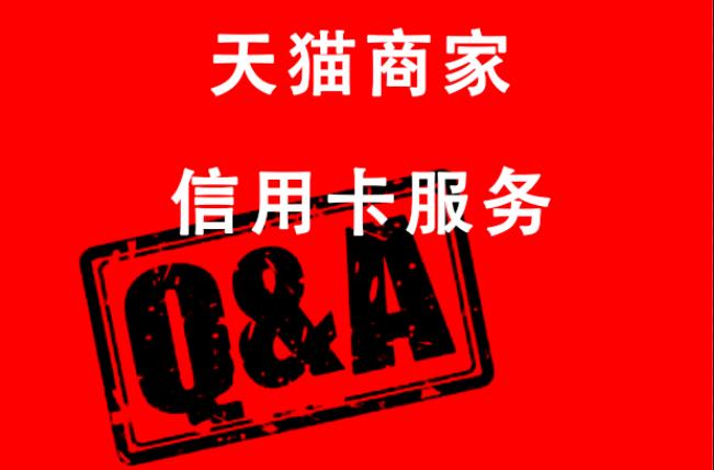 天猫商家被举报拒绝使用信用卡会怎样?常见FAQ答疑
