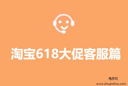 淘宝618大促客服篇,提升服务降低风险!