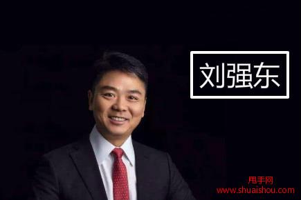 劉強東重任京東數科關聯公司董事長 章澤天退出董事行列