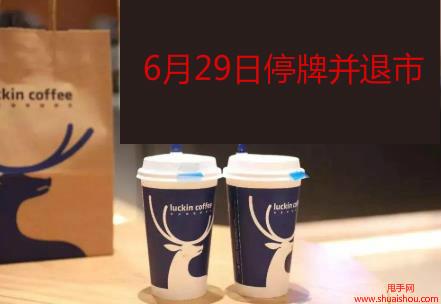 早報:瑞幸咖啡6月29日停牌并退市 自動駕駛網約車上路
