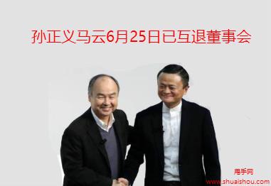 孫正義馬云6月25日已互退阿里軟銀董事會