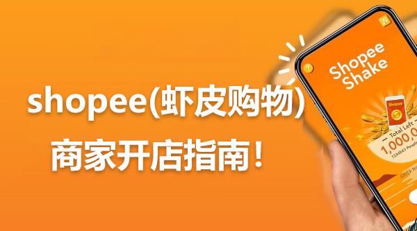 Shopee商家开店指南