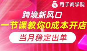 跨境新风口,0元搞定虾皮开店!