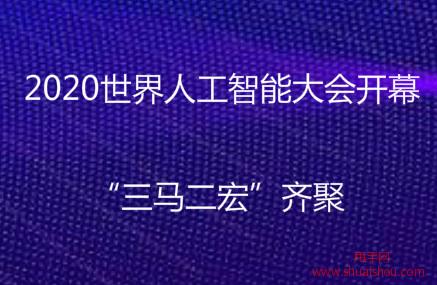 """早報:2020智能大會""""三馬二宏""""齊聚 98項商品恢復25%關稅"""