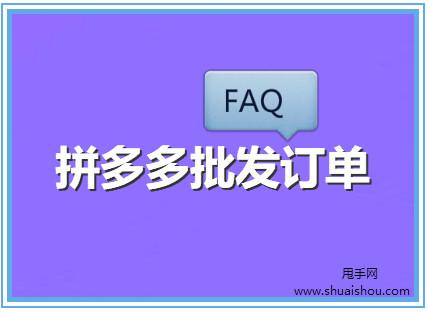 关于拼多多批发订单15个常见FAQ
