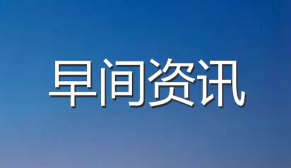 早报:王帅说阿里巴巴不需要一派和气 考拉海购升级为会员电商