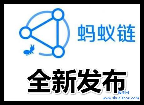 蚂蚁集团全新发布蚂蚁链 重构数字经济信任