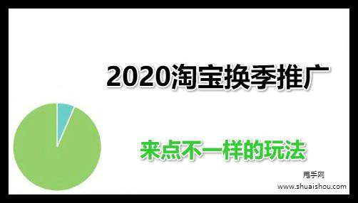 思路變一變,2020淘寶換季不一樣的推廣玩法!