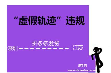 """拼多多发货新违规""""虚假轨迹"""",6种情形!"""