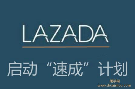 """Lazada启动""""速成""""计划 为中小企业出海助力"""