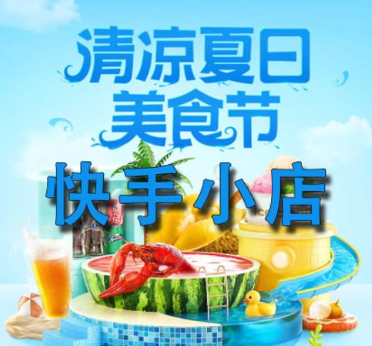 快手清凉夏日美食节来袭,两大玩法!