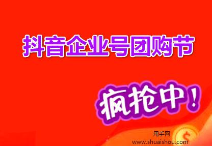 早报:抖音举办企业号团购节 京东国际拟开线下店