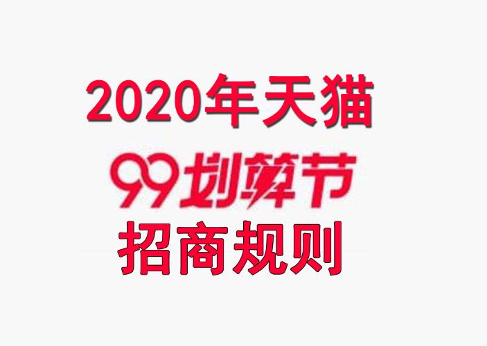 2020天猫99划算节活动节奏及招商规则