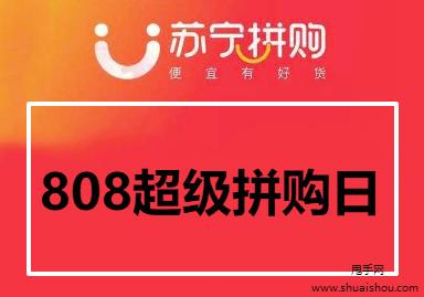 苏宁拼购808超级拼购日 订单增长200%
