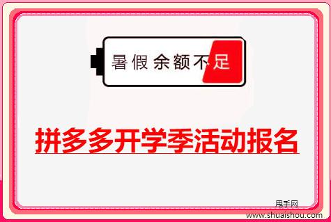 拼多多开学季【搜索推荐专区】活动规则