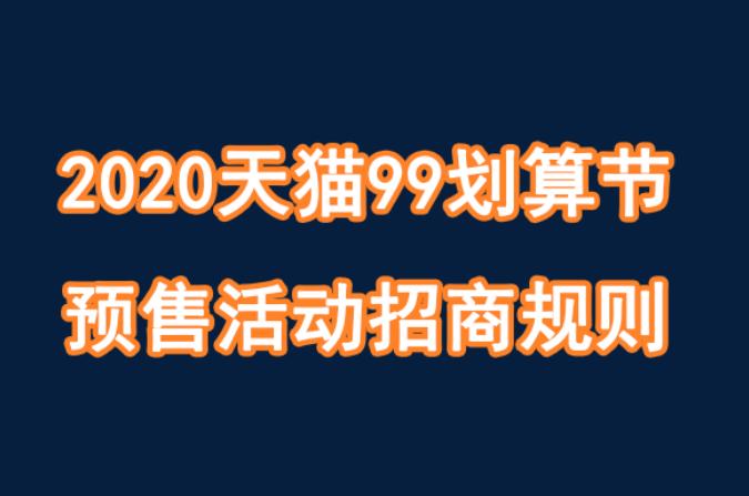 2020天猫99划算节预售招商规则说明!