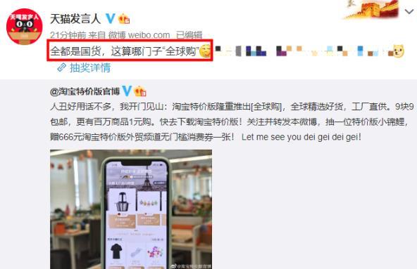 """淘宝特价版上线""""全球购"""" 惨遭天猫嘲笑"""