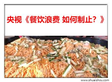 """早报:斗鱼回应部分吃播主播浪费 美团上线""""团好货"""""""