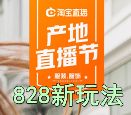 淘宝直播828产地直播节新玩法介绍