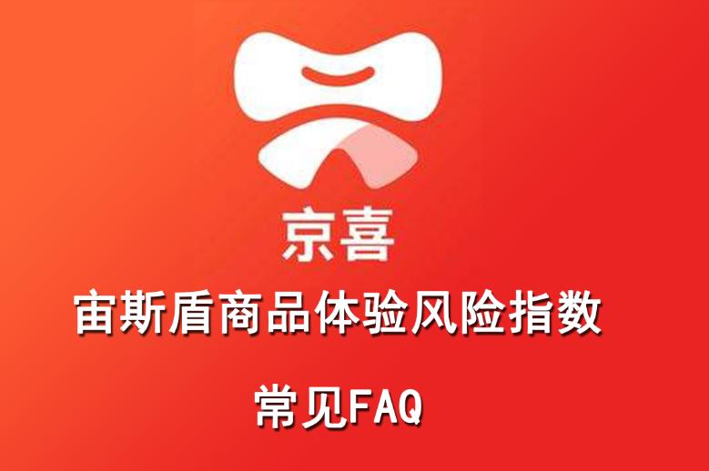 京喜宙斯盾商品体验风险指数常见FAQ