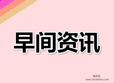 """早报:阿里注册新公司""""京西""""  微信拍一拍2分钟内可撤回"""