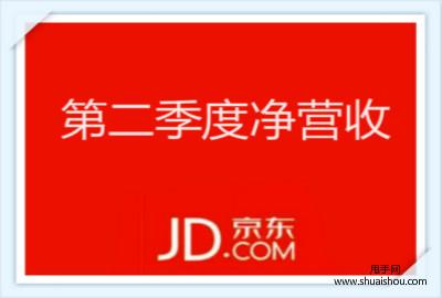 """早报:京东Q2净营收2011亿元 拼多多注册""""拼夕夕""""商标"""