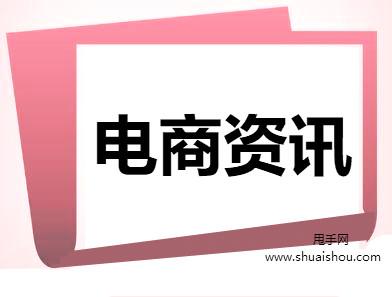 """早报:阿里回应""""制假录取通知书"""" 黄峥退出拼多多(上海)公司董事"""