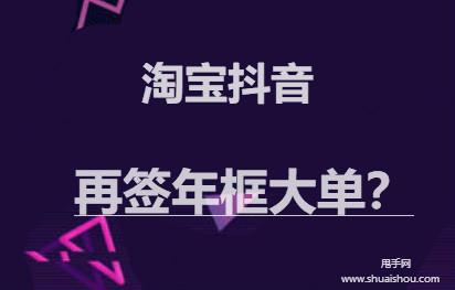 早报:淘宝抖音再签年框大单? 拼多多开盘跌超10%