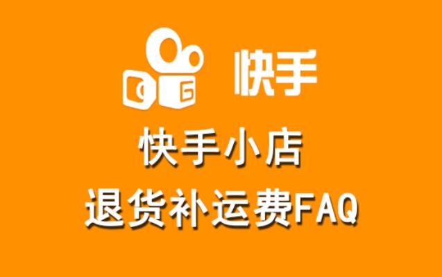 """快手小店关于""""退货补运费""""常见FAQ"""