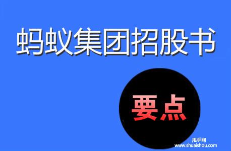 """早报:一文看全蚂蚁集团招股书要点 拼多多申请""""菜小买""""商标"""