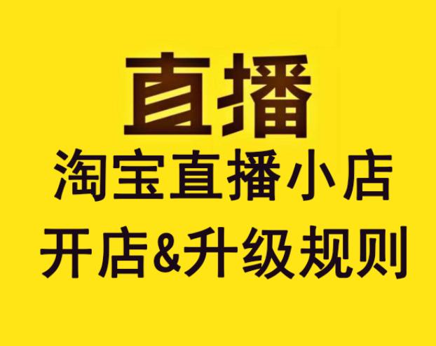 淘宝新增直播小店管理规范:开店及升级条件