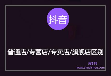 抖音普通店/专营店/专卖店/旗舰店区别
