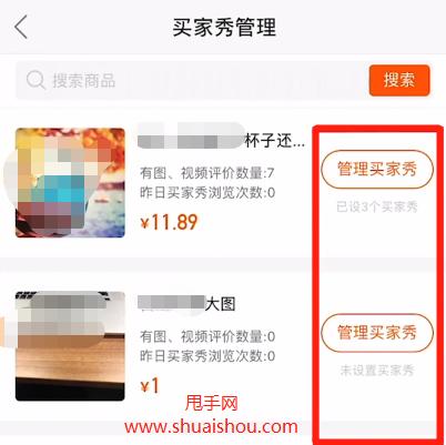 """快手小店如何挑选评价进入""""精选买家秀""""?"""