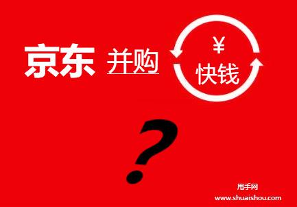 早报:京东拟16亿并购快钱? 马云10年前内部回应云计算质疑