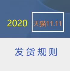 2020年天猫双十一发货规则看这里!
