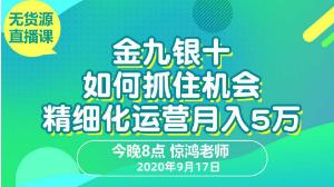 正在直播電商三大平臺無貨源精細化玩法!