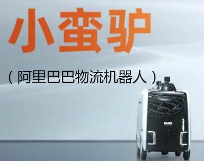 """早报:阿里进军机器人赛道""""小蛮驴""""上岗 上海至美国港口运费大涨"""