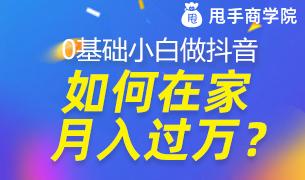 【爆】抖音小店课程来袭!中小卖家又一蓝海市场