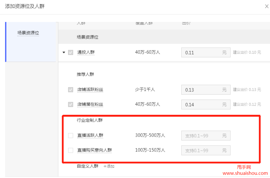 """拼多多直播推广新增""""活跃&购买潜力""""人群"""