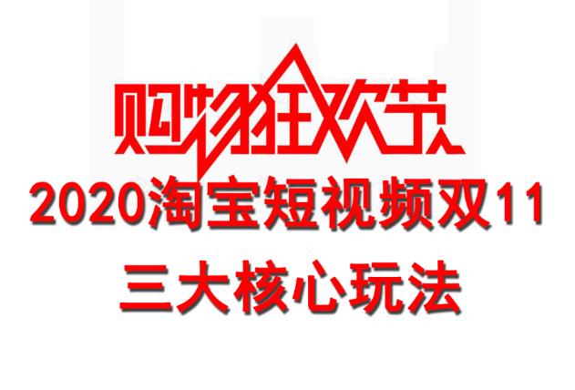 2020淘宝短视频双11三大核心玩法介绍