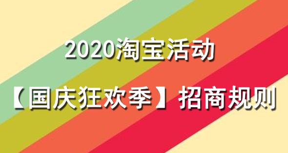 2020淘宝国庆狂欢季活动节奏及招商规则
