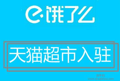 """早报:饿了么回应""""天猫超市入驻"""" 罗永浩欠银行不到一个亿已还完"""
